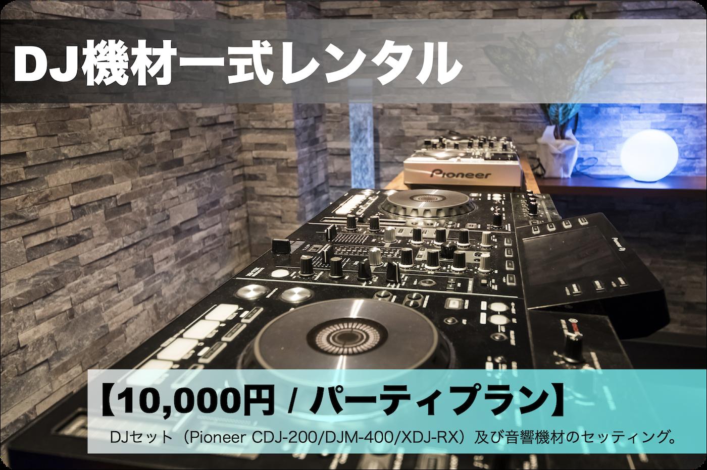 DJ機材一式レンタル