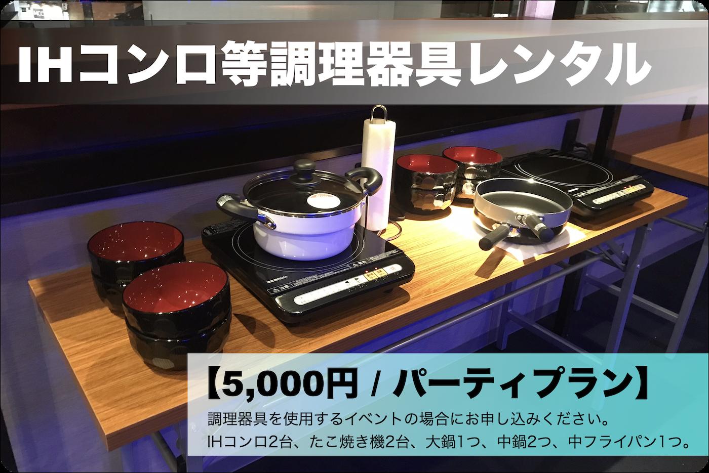 IHコンロ等調理器具レンタル