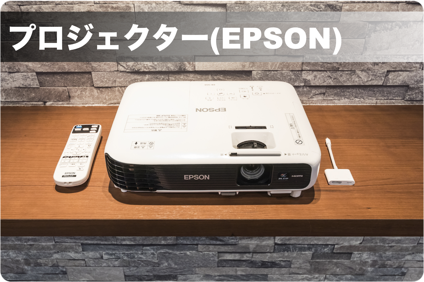 プロジェクター(EPSON)
