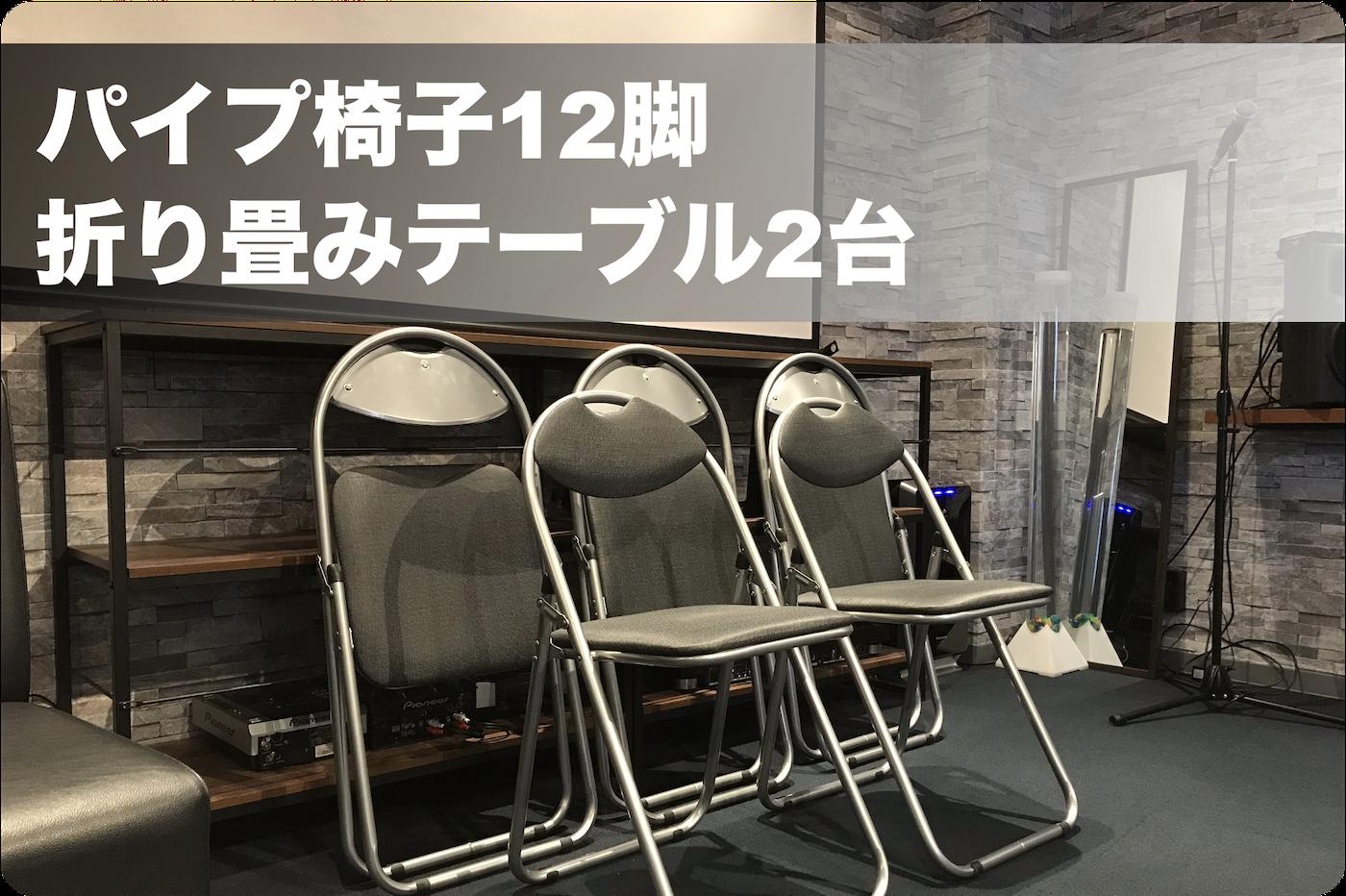 パイプ椅子12脚 折り畳みテーブル2台